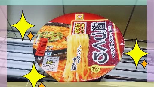 麺づくり カップ麺