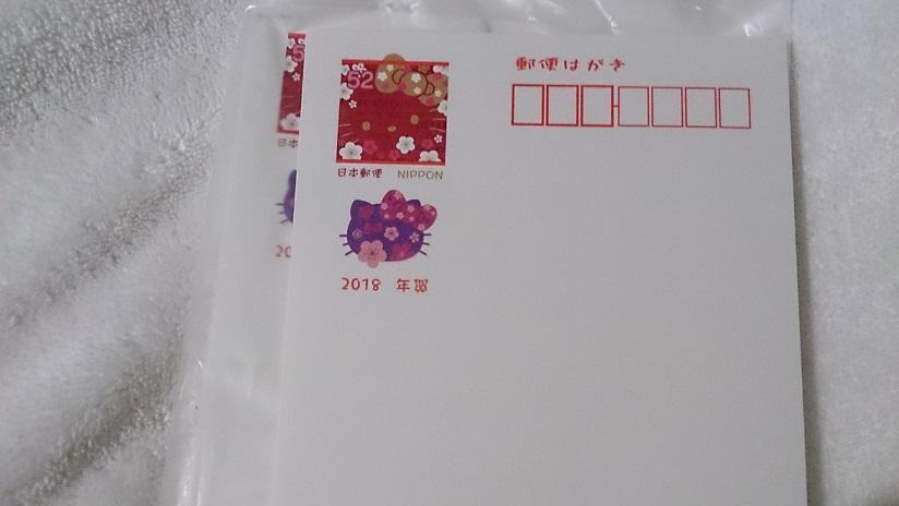 日本郵便局年賀状