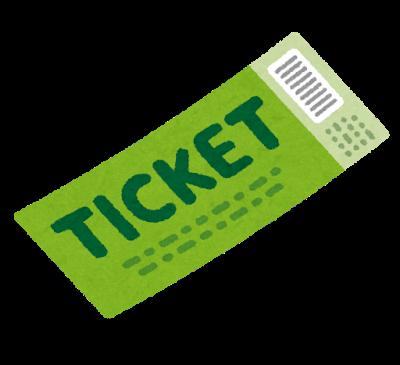 チケットの受託販売