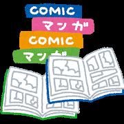 レンタルコミックス