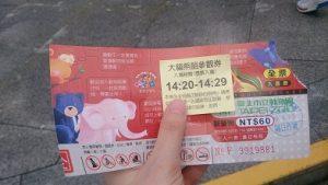動物園チケット・整理券