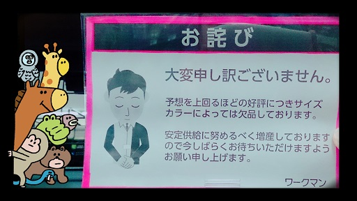 欠品のお詫び©2018 スーの徒然日記