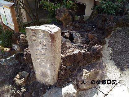 ©2019 スーの徒然日記 清左衛門の湯