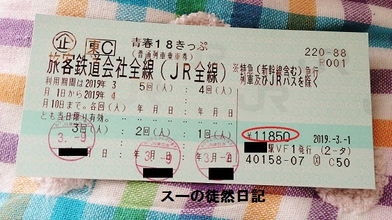 &copy:2019 スーの徒然日記 青春18きっぷ
