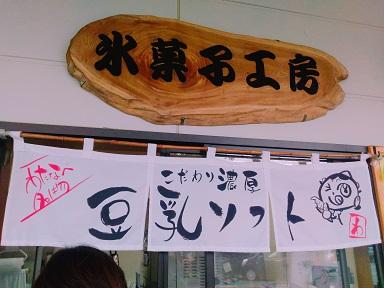 ©2019 スーの徒然日記 氷菓子工房