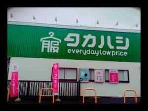 激安の衣料品店タカハシ外観©2019 スーの徒然日記