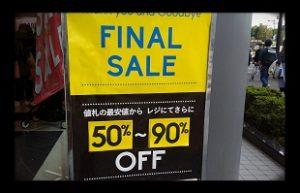 ©2019 スーの徒然日記 FOREVER21閉店セール