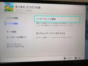 © 2020 Nintendo ソフトを更新